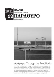 2012 - Parathyro - Through the Roadblocks
